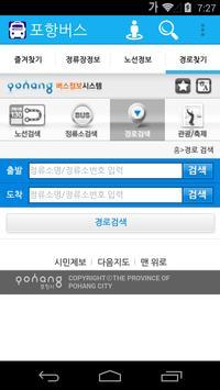 포항 버스 screenshot 3