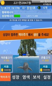 돌고래키우기 poster