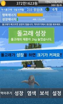 돌고래키우기 apk screenshot