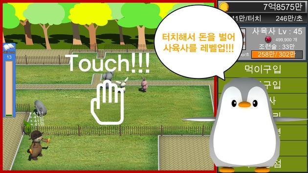 동물원 사육사 키우기 poster