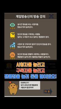 게임 BJ 키우기 - 방치형 클리커 게임 apk screenshot