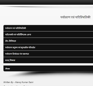 विश्व और भारत का भूगोल हिन्दी में - Geography apk screenshot