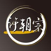 許朝宗老師作品集導覽 icon