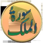 Surah E mulk icon