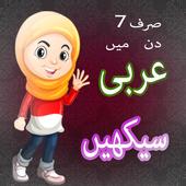 Learn Arabic in Urdu & English icon