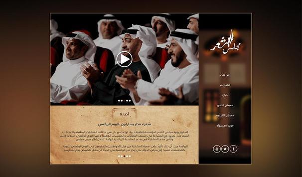Majles Al She3r screenshot 1