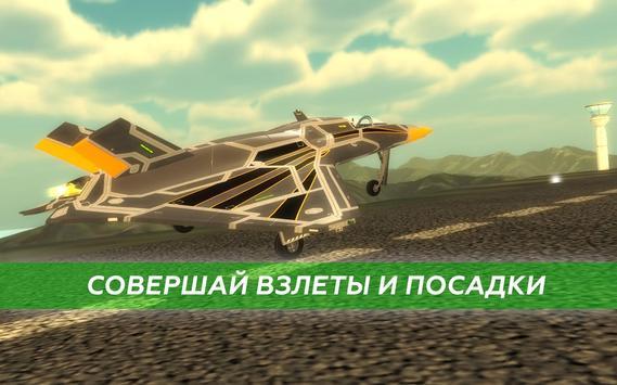 Advanced Flight Simulator poster
