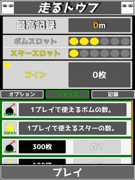 走るとうふ-無料暇つぶしゲーム- screenshot 4