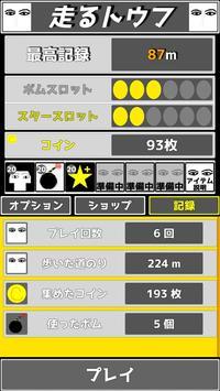 走るとうふ-無料暇つぶしゲーム- screenshot 1