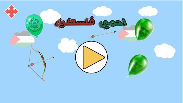 احمي فلسطين poster