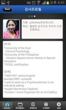 YBM Face Learning apk screenshot