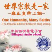 雍正皇帝上諭Edict-Emperor YongZheng icon