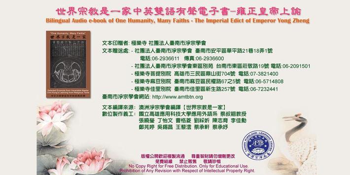 雍正皇帝上諭Edict-Emperor YongZheng poster