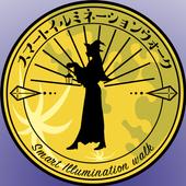 スマートイルミネーションウォーク icon