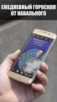 Навальный 20!8 screenshot 2