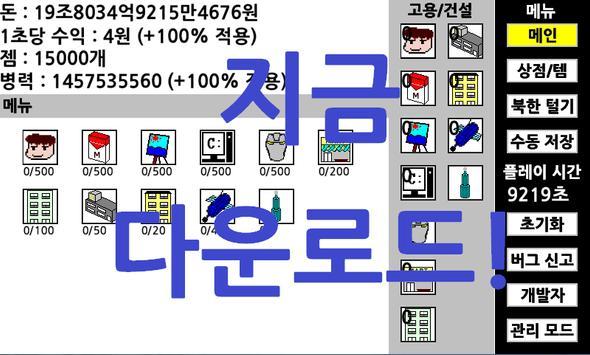 백수의 능력 apk screenshot