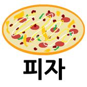 백수의 피자가게 icon