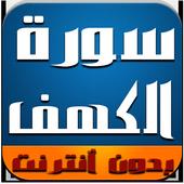 سورة الكهف -السديس بدون أنترنت icon