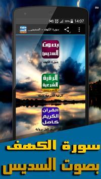 سورة الكهف -السديس بدون أنترنت poster