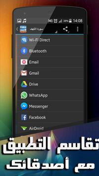 سورة الكهف -السديس بدون أنترنت apk screenshot
