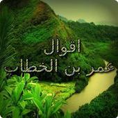 اقوال عمر بن الخطاب icon
