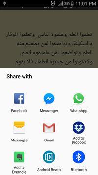 اقوال عمر بن الخطاب apk screenshot