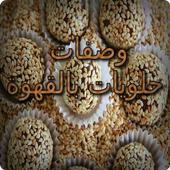 وصفات حلويات بالقهوة icon