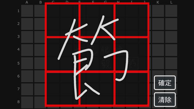 一字千金-互動版 apk screenshot