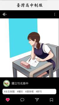 臺灣女子高校制服GO! poster