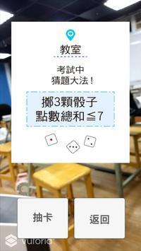 臺灣女子高校制服GO! screenshot 1