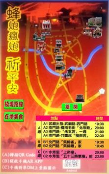 蜂炮瘋炮 祈平安 poster