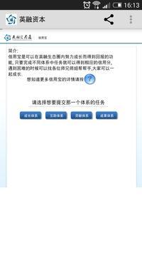 英融资本 apk screenshot