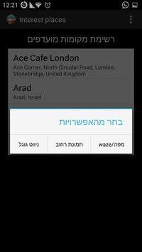 Interest places - מקומות עניין apk screenshot