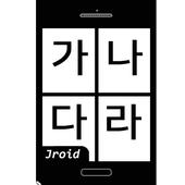 텍스트 매니저 icon