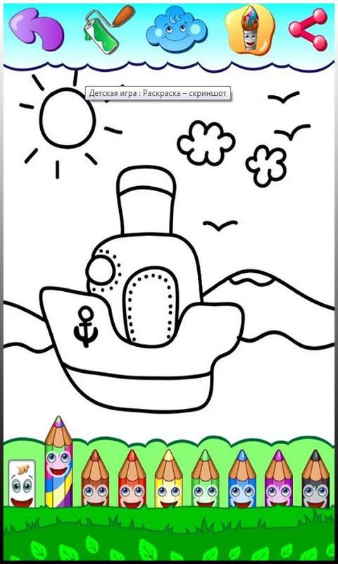 Android 用の ぬりえキッズ 描画色 Apk をダウンロード
