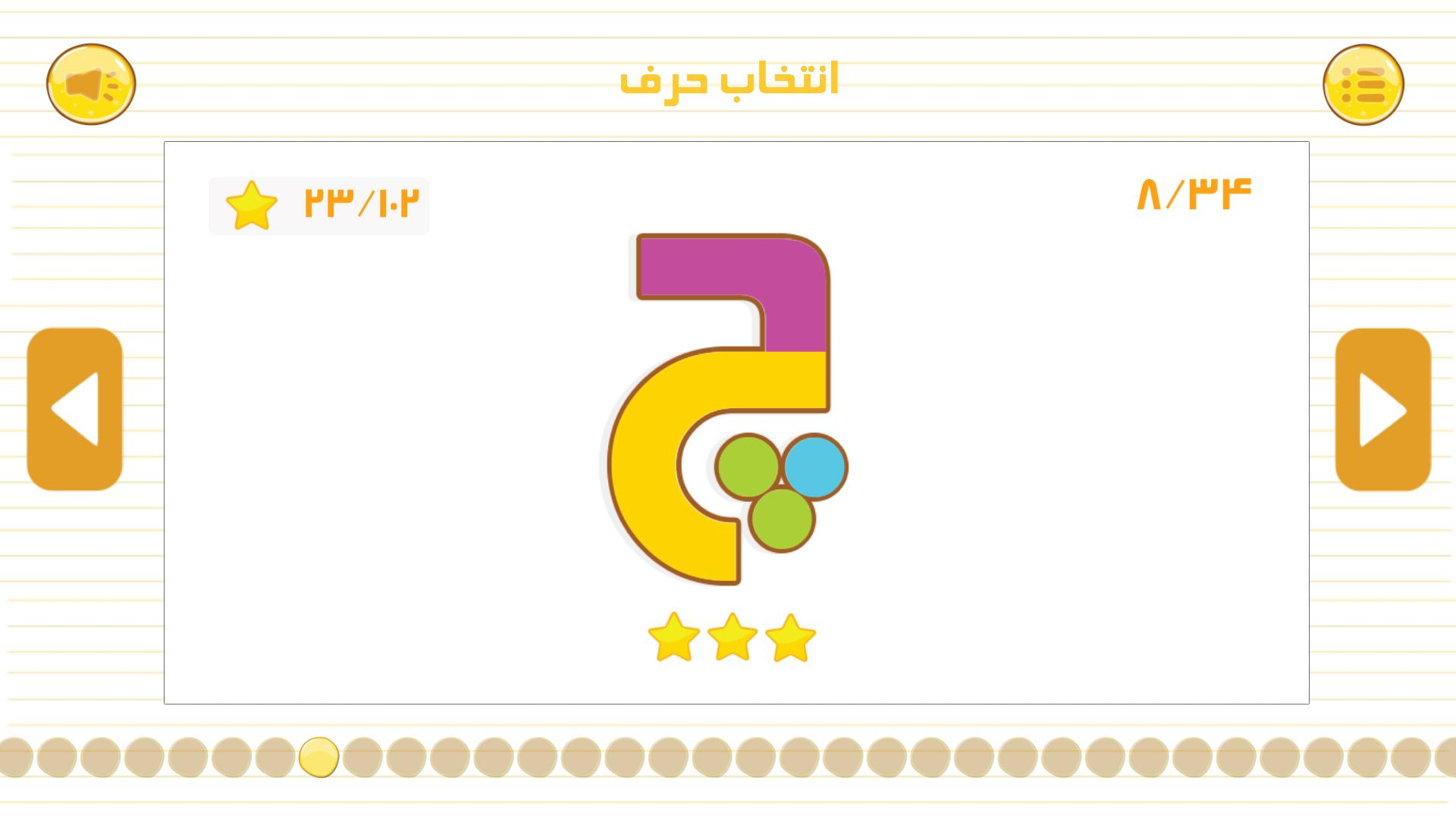 Dari Alphabet for Android - APK Download