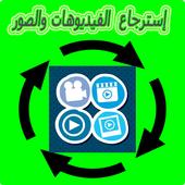 إسترجاع الصور والفيديوهات 2015 icon