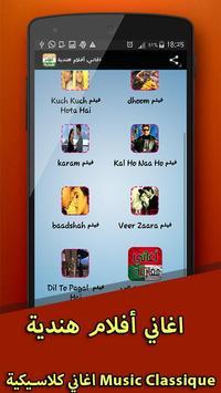 اغاني أفلام هندية 2016 screenshot 1