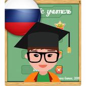 Сам себе учитель - Русский язык без ошибок