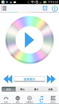 艾斯蓝 智能照明 apk screenshot