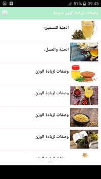 وصفات لزيادة الوزن بسرعة screenshot 1