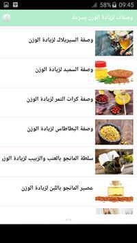 وصفات لزيادة الوزن بسرعة screenshot 4