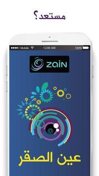 Zain The Eagle Eye poster