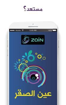 Zain The Eagle Eye apk screenshot