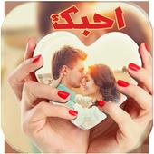 صور الحب المطور 2016 icon