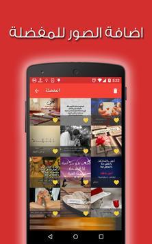 صور الحب المطور 2016 screenshot 1