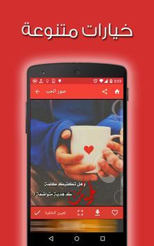 صور الحب المطور 2016 screenshot 2