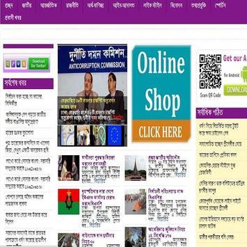 ZOOMBANGLA.COM apk screenshot