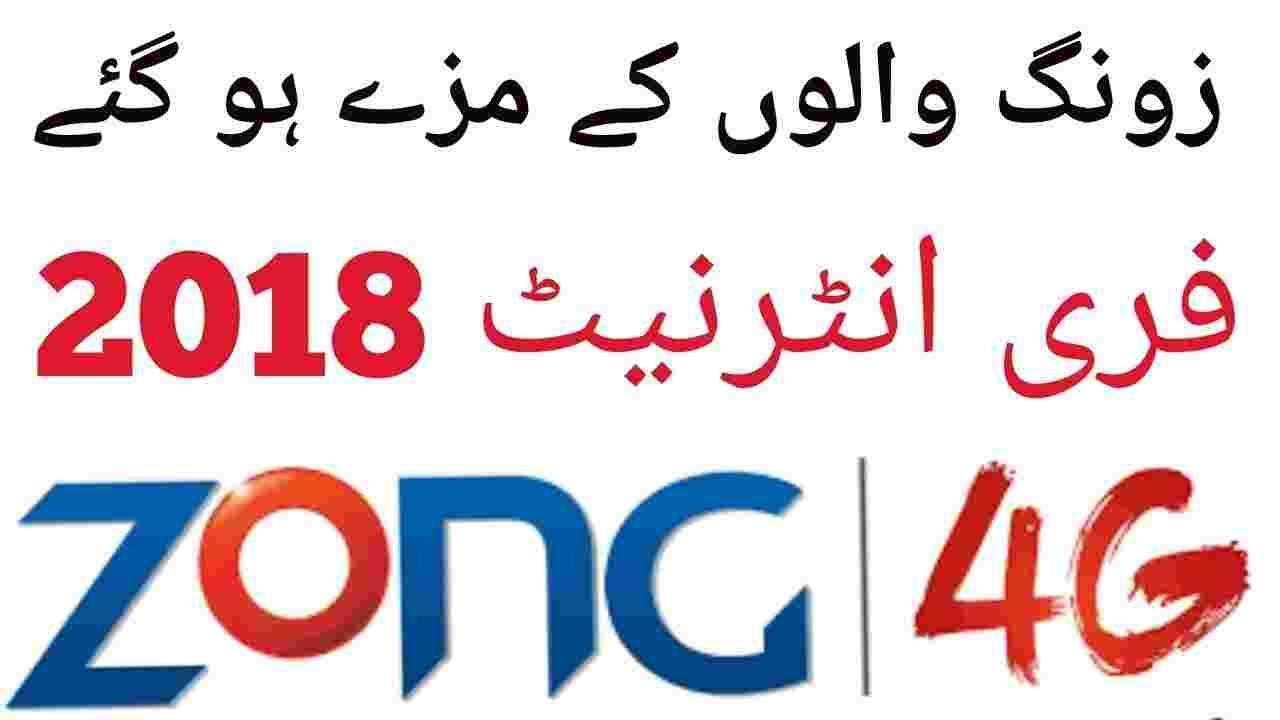 Zong Free Internet Tricks 2018 for Android - APK Download