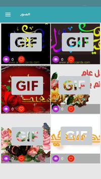 صور متحركة apk screenshot